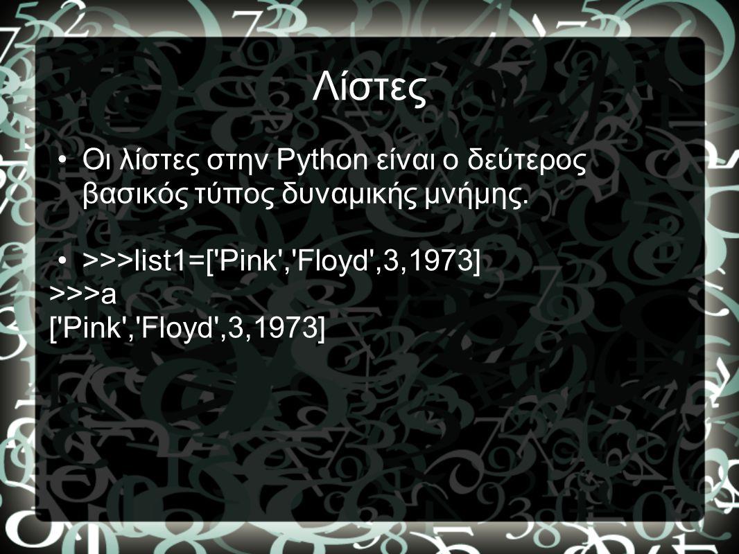 Λίστες Οι λίστες στην Python είναι ο δεύτερος βασικός τύπος δυναμικής μνήμης. >>>list1=[ Pink , Floyd ,3,1973]